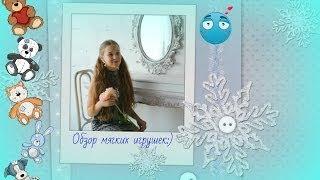 Irina Sekret | Обзор мягких игрушек?/Странности Бобика.