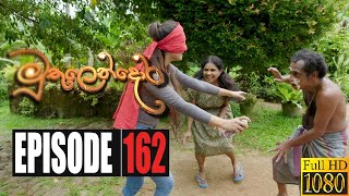 Muthulendora | Episode 162 09th December 2020 Thumbnail