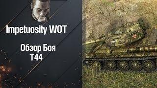 Средний танк Т-44 - обзор боя от Impetuosity [World of Tanks]