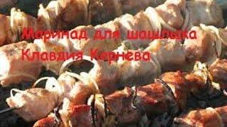 Самый лучший маринад для шашлыка(, 2015-05-12T16:49:16.000Z)