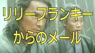 【大泉よう】福山雅治「カッコイイ、俺が」リリーフランキーからのメー...
