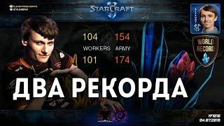 ДВА РЕКОРДА В ОДНОЙ ИГРЕ: 205 рабочих и 300+ боевого лимита в StarCraft II