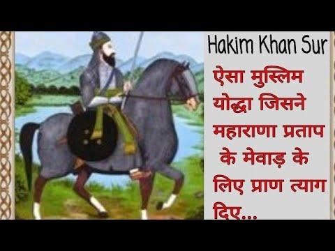 Hakim Khan Sur History || Rajput mystery