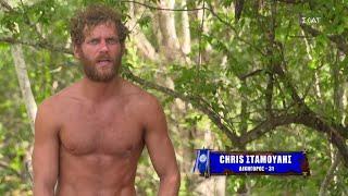 Survivor 2021   Chris: κανείς δεν μου έδωσε φαγητό, αν και έφερα 2 νίκες   15/02/2021