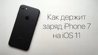Как держит заряд iPhone 7 на iOS 11