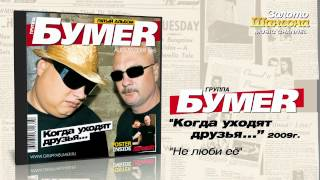 Download БумеR - Не люби её (Audio) Mp3 and Videos