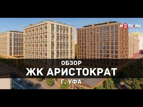 Видеобзор ЖК «Аристократ» в Уфе – первый объект премиум-класса в городе