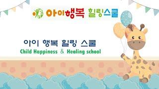 아이행복힐링스쿨_익산독서논술, 미술독서, 예비초독서논술…