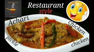 Restaurant Style Achari Chicken RecipelChicken Pickle RecipelChatpata Chicken Recipel Achari Murgh