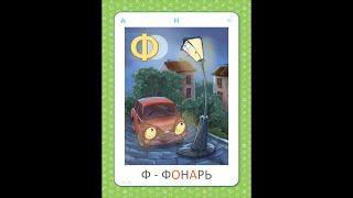 Азбука - Развивающие карточки Домана для детей
