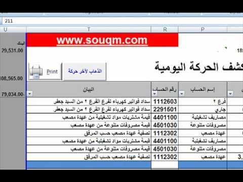برنامج حسابات مكتبة مجانا