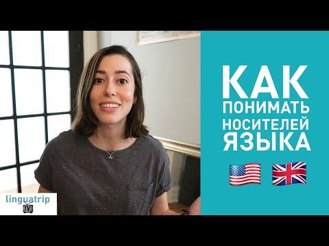 Видеоуроки английского языка онлайн с носителями языка