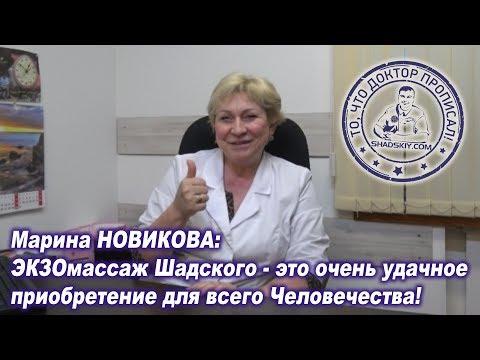 Институт Натуротерапии -