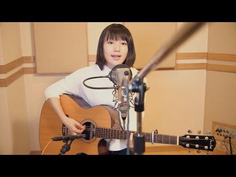 新山詩織 カバー映像「君は天然色」(ショートver.)
