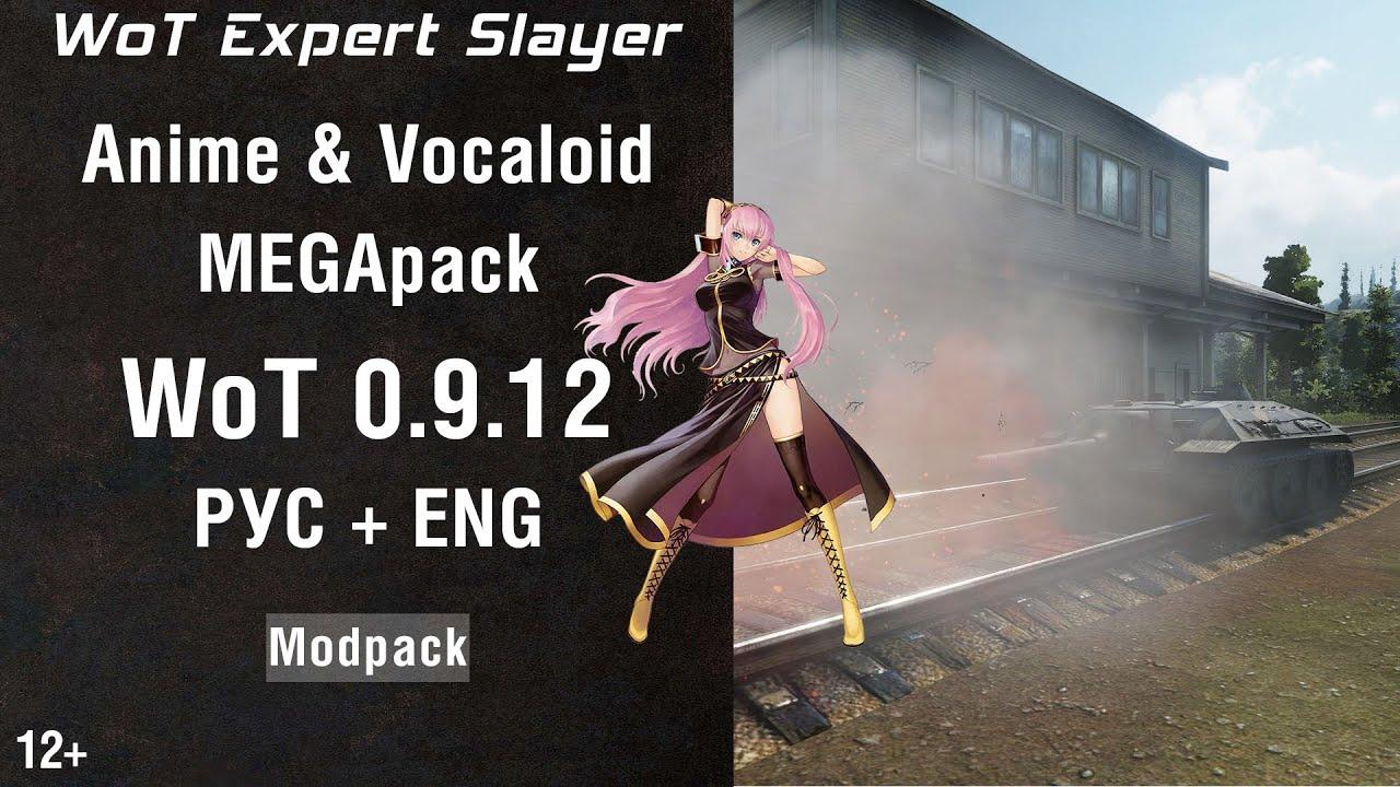 Сборка Аниме шкурки WoT 0.9.12 (текстуры WoT 0.9.12). Anime Vocaloid WoT 0.9.12 ENG  Slayer WoT