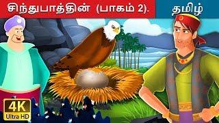 சிந்துபாத்தின் அற்புத பயணம் (பாகம் 2) | Sinbad Part 2 in Tamil | Tamil Fairy Tales