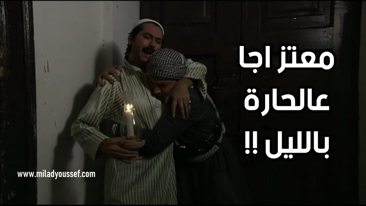 باب الحارة ـ معتز خاطر بحالو مشان عيلتو !! طمني أخي كيف الشباب ـ ميلاد يوسف