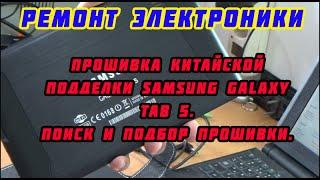 Прошивка китайской подделки Galaxy Tab 5(N8000), поиск и подбор прошивки.(Все для планшетов-http://ali.pub/amf2i Сэкономь на покупках в Aliexpress-https://cashback.epn.bz/?i=f661e В случае подделок прошивку..., 2016-06-25T11:45:30.000Z)