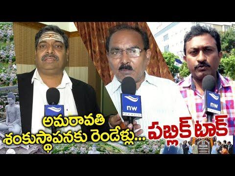 Vijayawada Public Talk On AP Capital Amaravati Development   APNews   New Waves
