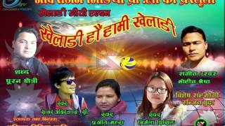 New Nepali Song 2016/2072 | Kheladi Hau Hami Kheladi | Game For Nepali By Sagar Abiral Gc
