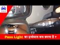 PASS LIGHT का कैसे उपयोग करें ? || कब काम आती है ? || USE OF PASS LIGHT || DESI DRIVING SCHOOL