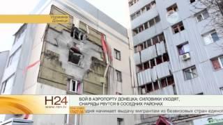Силовики сдают позиции в аэропорту Донецка