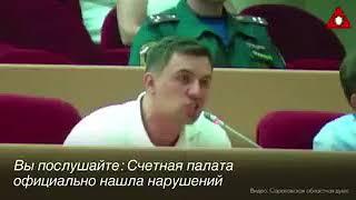Николай бондаренко саратовский депутат
