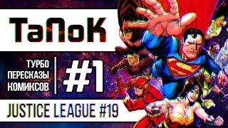 Турбо Пересказы Комиксов (ТаПоК) #1 - Justice League #19