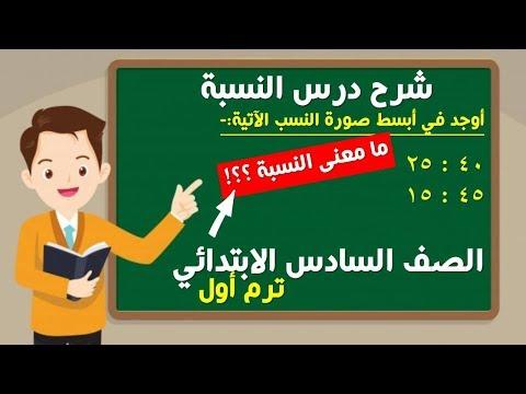رياضيات| الصف  السادس الابتدائي | الترم الأول