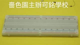 Publication Date: 2018-08-26 | Video Title: 一二年級電子元件課之單色LED+100歐姆電阻+二極管
