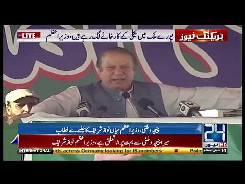 PM Nawaz Sharif addresses people gathering in Chichawatni | 11 May 2017 | 24 News HD
