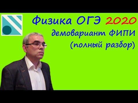 Физика ОГЭ 2020 Демонстрационный вариант (демоверсия) ФИПИ. Подробный разбор всех заданий