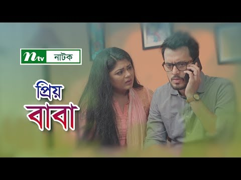 Priyo Baba l প্রিয় বাবা | Irfan Sazzad | Moushumi Hamid | NTV Natok 2019