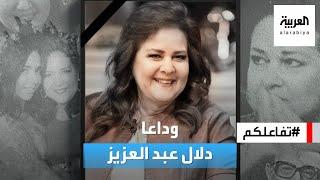 تفاعلكم | لقطات مرة.. دموع نجوم الفن في جنازة دلال عبدالعزيز