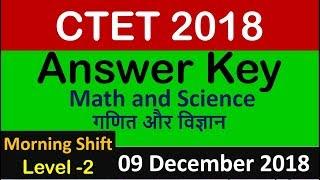 Ctet answer key | 9 dec 2018 level 2 Math and Science | गणित और विज्ञान morning shift | Study Zone |