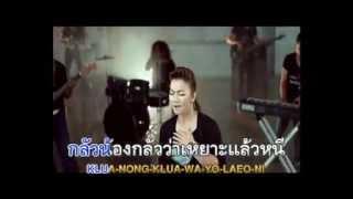 04.พ่อขวดน้ำปลา - บิว กัลยาณี อาร์สยาม Karaoke