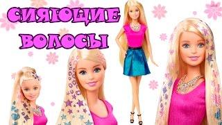 Барби Сияющие волосы // Barbie Glitter Hair //