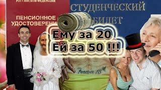Неравный Брак .Ему за 20 а ей за 50 !!!