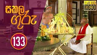 Sakala Guru | සකල ගුරු | Episode - 133 | 2020-08-11 | Rupavahini Teledrama Thumbnail
