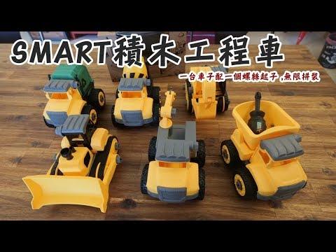 ▪玩具開箱▪ ▪  SMART積木工程車有了這台車 不用擔心找不到零件 吃下螺絲了