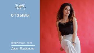 Отзыв о курсе Дарья Парфенова