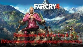Повышаем FPS в Far cry 4 Максимальная производительность
