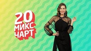 ТОП 20 МИКС ЧАРТ | 1HD Music Television (193 выпуск)