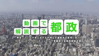 『東京2020大会における円滑な交通輸送の実現に向けて』
