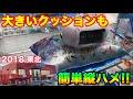 【クレーンゲーム】#273 大きいクッションも簡単縦ハメ!! 岡山で取れないなら弘前で!! UFOキャッチャー 【2018東北2】