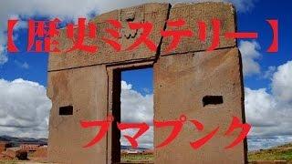 【歴史ミステリー】    プマプンク