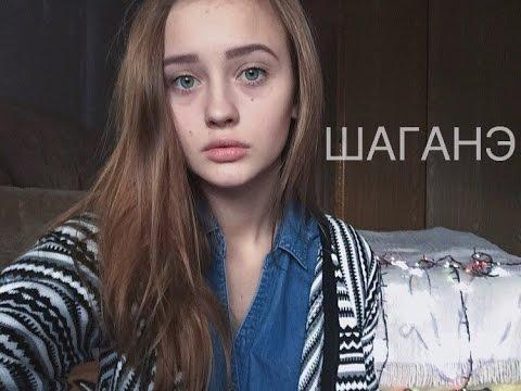 The Retuses – Шаганэ (cover By Valerie Y/Лера Яскевич)