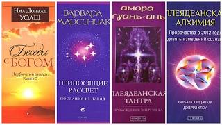 Беседы с Богом | Н.Д.Уолш | Б.Марсиниак | Плеядеанцы | Тантра | Маструбация | Онанизм