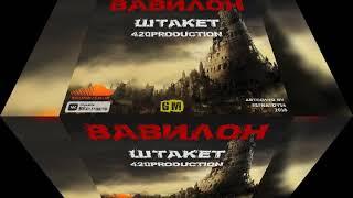 Рэп Штакет(shtaket) - Вавилон (420Production)