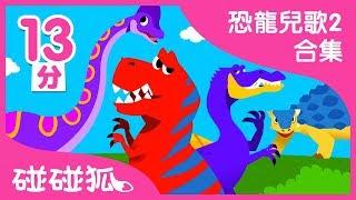 恐龍兒歌2合集  |  碰碰狐PINKFONG | 兒童兒歌